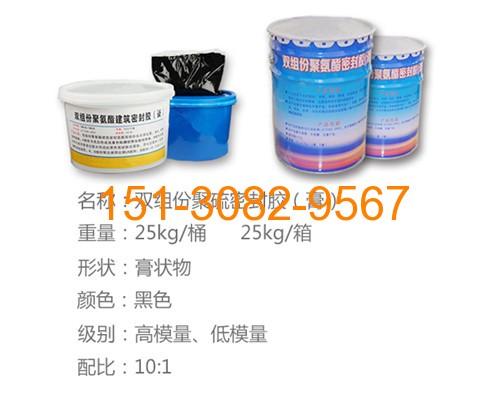 双组份聚硫密封胶(膏)2