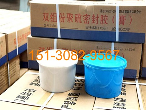 双组份聚硫密封胶(膏)AB型3