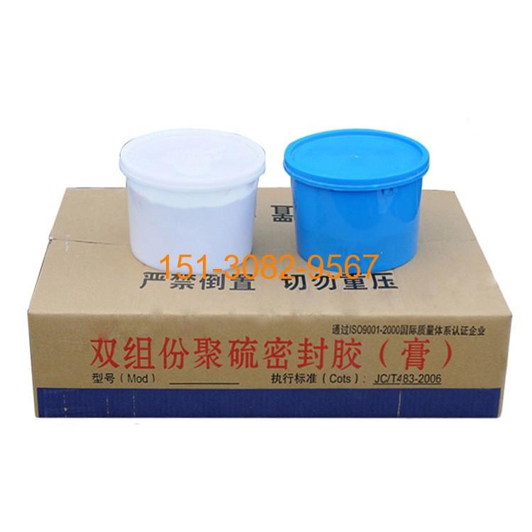 双组份聚硫建筑密封膏(胶)纸箱装1