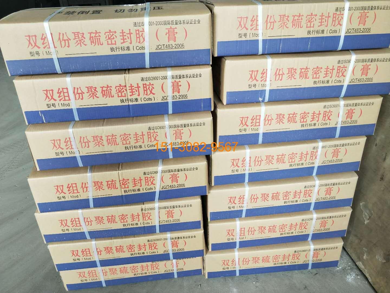 朱经理订购的5吨国标双组份聚硫密封胶已发往广东深圳1