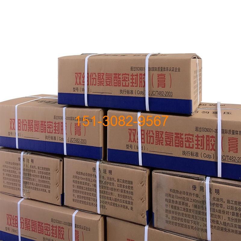 科运橡塑双组份聚硫密封胶 双组份聚氨酯密封膏制备工艺和使用方法6