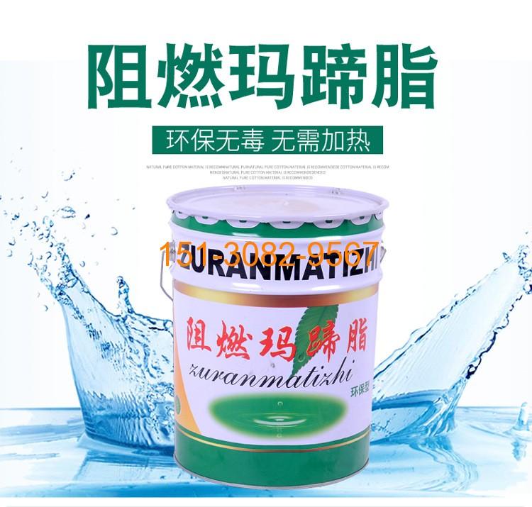 科运橡塑沥青胶泥 阻燃玛蹄脂 环保型防腐防水材料厂家直销4