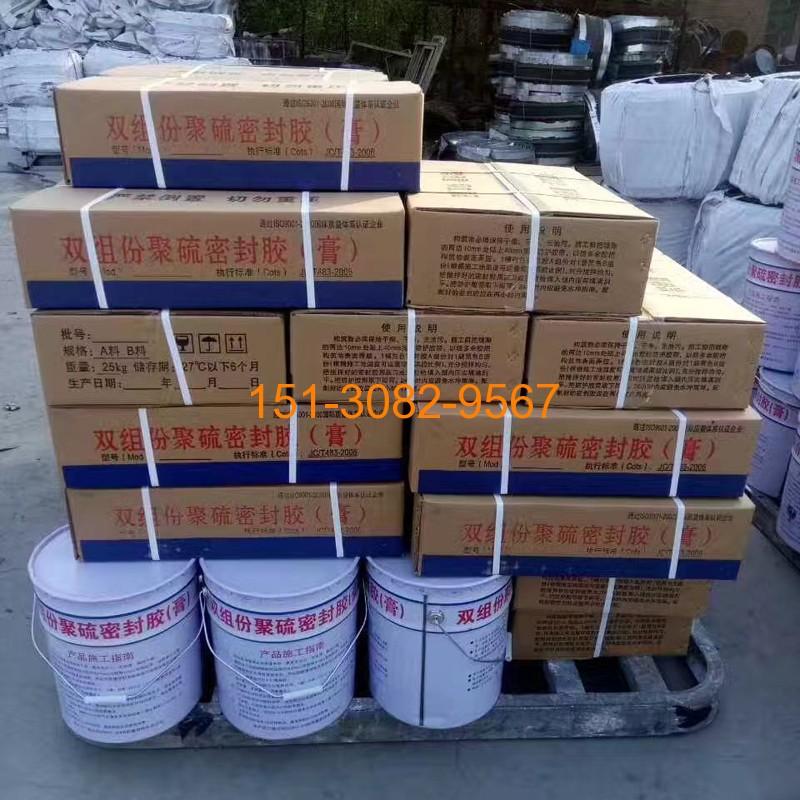 混凝土接缝防水专用双组份聚硫密封胶SGJL851型1