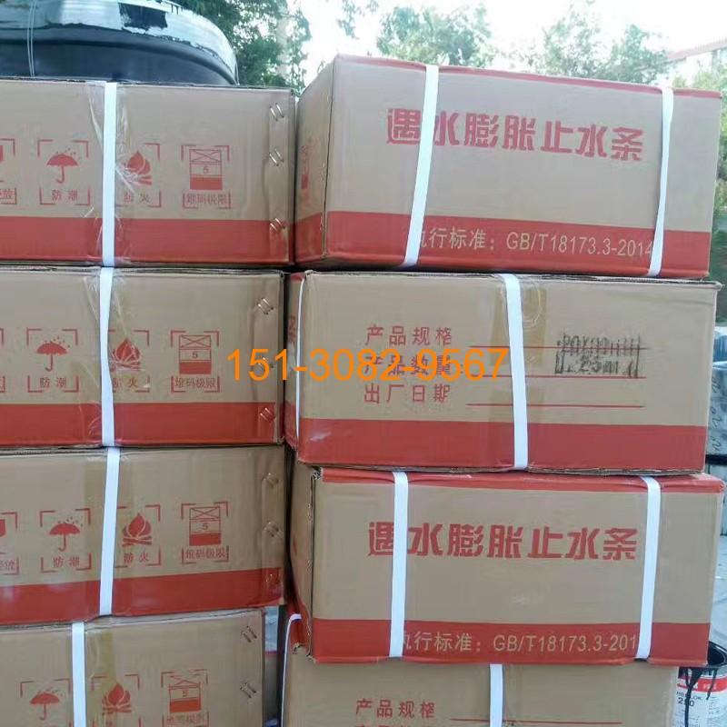 遇水膨胀止水条&制品型止水条和BW型止水条国标产品