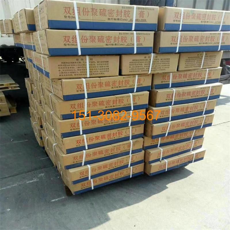 双组份聚硫密封胶 科运橡塑聚硫建筑防水密封胶膏A级精品2