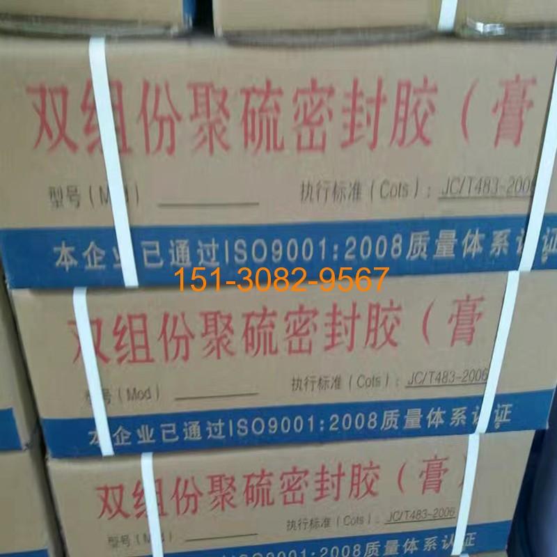 双组份聚硫密封胶-JC/T483-2006行业标准 精品金装1