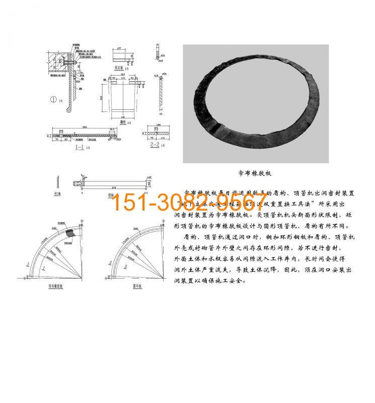 盾构帘布橡胶板-顶管机出洞密封装置 帘布胶板厂家1