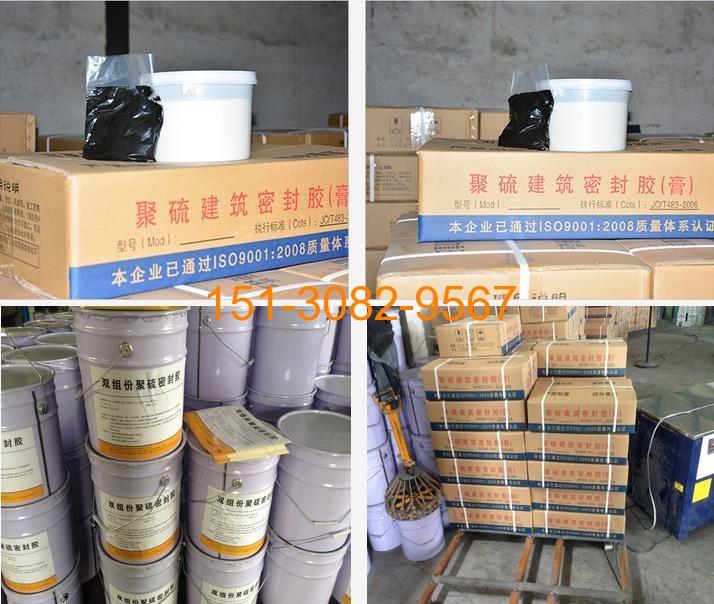非下垂型双组份聚硫密封胶 高模量低模量聚硫防水密封膏厂家3